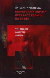 Българската лирика през 70-те години на ХХ век