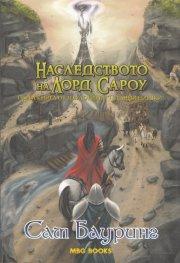 """Наследството на лорд Сароу Кн.1 от двулогията """"Странни нишки"""""""