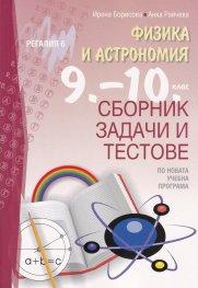 Физика и астрономия 9-10 клас. Сборник задачи и тестове (по новата учебна програма)