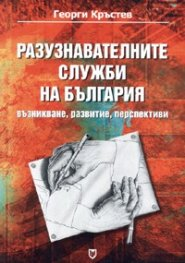 Разузнавателните служби на България: възникване, развитие, перспективи