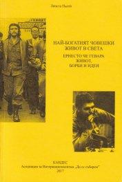Най-богатият човешки живот в света. Ернесто Че Гевара - живот, борби и идеи