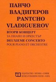 Втори концерт за пиано и оркестър