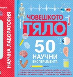 Научна лаборатория: Човешкото тяло (50 научни експеримента)
