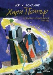 Хари Потър и Нечистокръвния принц. Юбилейно издание