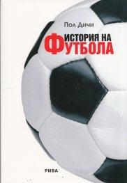История на футбола