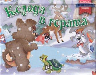 Коледа в гората/ Панорамна книжка