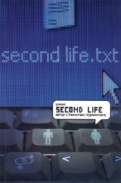 Second life / Роман