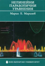 Нелинейни параболични уравнения