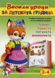 Весели уроци за детската градина (Учебно помагало за деца на 3-4 годишна възраст)