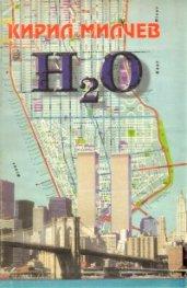 H2O: Новели