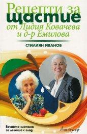 Рецепти за щастие от Лидия Ковачева и д-р Емилова