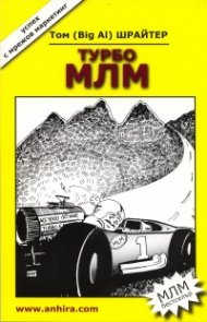Турбо МЛМ