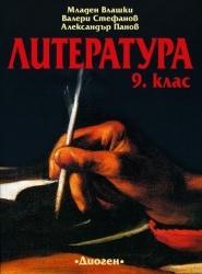 Литература 9.клас / ЗП Диоген