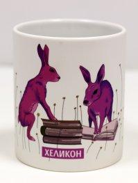 Чаша Хеликон - Четящите зайци