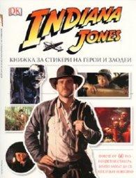 Indiana Jones. Книжка за стикери на герои и злодеи