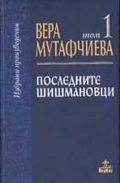 Последните Шишмановци: Избрани произведения т.1