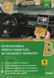 Интерактивно учебно помагало за кандидат-шофьори B-2021