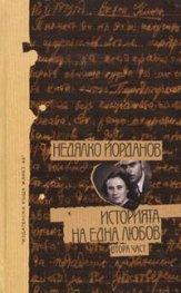 Историята на една любов; Ч. 2