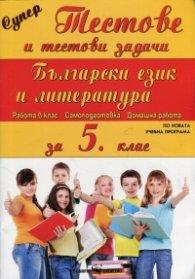 Супер тестове и тестови задачи: Български език и литература за 5 клас (по новата учебна програма)