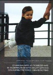Очаквания и поведение в съвременното българско осиновителско семейство