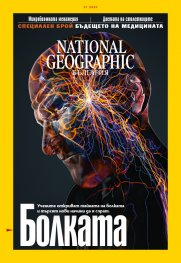National Geographic България 1/2020