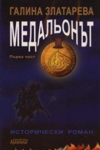 Медальонът Ч.1/ мека корица
