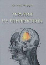 Терапия на епилепсията