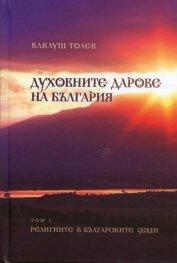 Духовните дарове на България