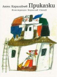 Приказки Ангел Каралийчев