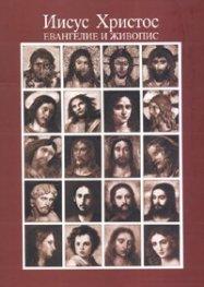 Иисус Христос. Евангелие и живопис