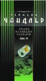 Реймънд Чандлър :Пълна колекция разкази Т.4
