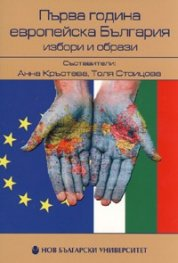 Първа година европейска България. Избори и образи