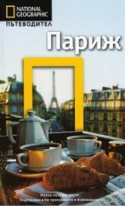 Пътеводител Париж/ National Geographic