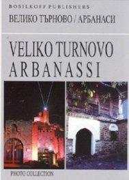 Велико Търново/ Арбанаси. Фотоколекция