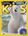 National Geographic KIDS България 1/2016