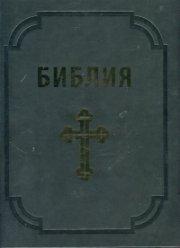 Библия (луксозно издание)