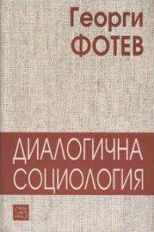 Диалогична социология