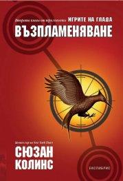 Игрите на глада: Възпламеняване Кн.2