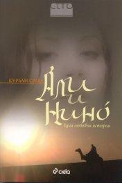 Али и Нино. Една любовна история