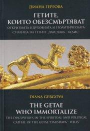 """Гетите, които обезсмъртяват: Откритията в духовната и политическата столица на гетите """"Даусдава-Хелис"""""""