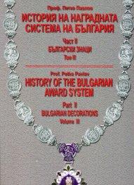История на наградната система на България Част II: Български знаци. Том III - бълг.англ.