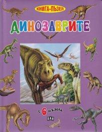 Динозаврите. Книга-пъзел