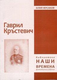 Гаврил Кръстевич (фототипно издание)