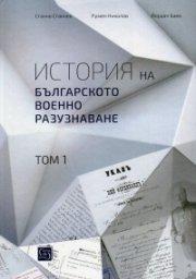 История на Българското военно разузнаване Т.1