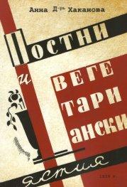 Постни и вегетариански ястия (фототипно издание 1939 г.)