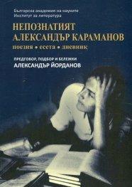 Непознатият Александър Караманов (Поезия, есета, дневник)