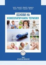 Основи на хомеопатичната терапия Т.2: Хронична патология