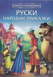 Руски народни приказки: Приказна съкровищница