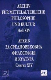Архив за средновековна философия и култура/ Свитък XIV
