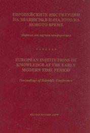 Европейските институции на знанието в началото на новото време. Сборник от научна конференция
